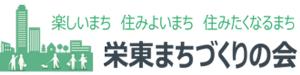 栄東まちづくりの会リンクバナー