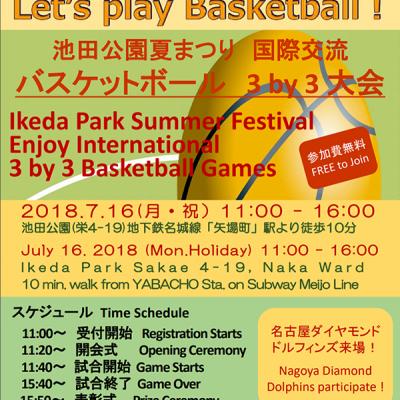 basket2018.PNG